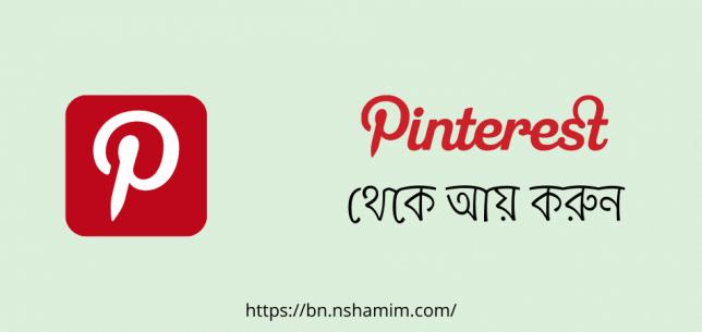 make money from pinterest bangla