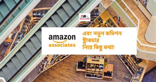 amazon new affiliate fee structure bangla (1)