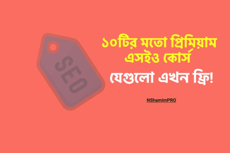 seo course bangla (1)