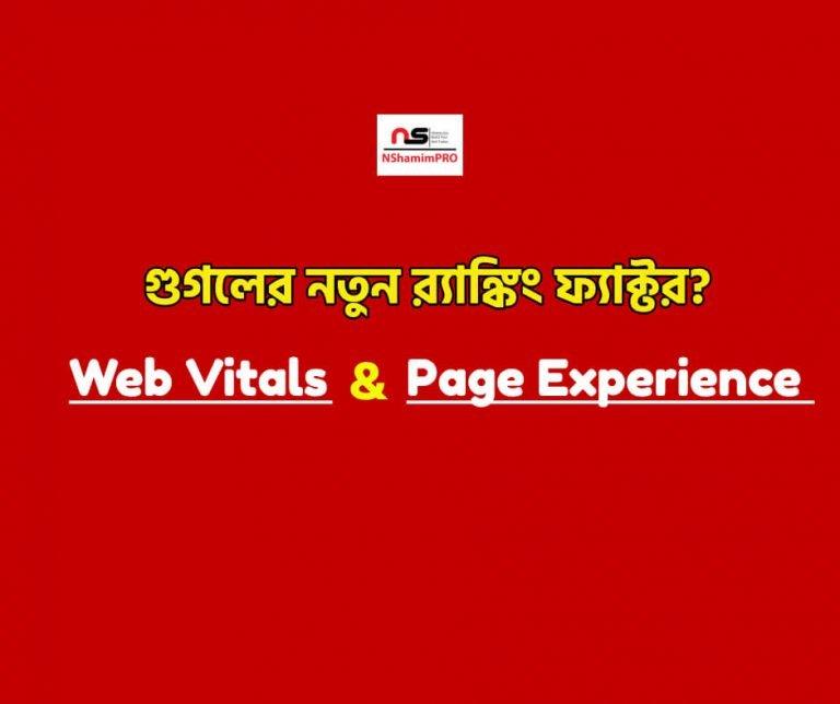 Web Vitals bangla