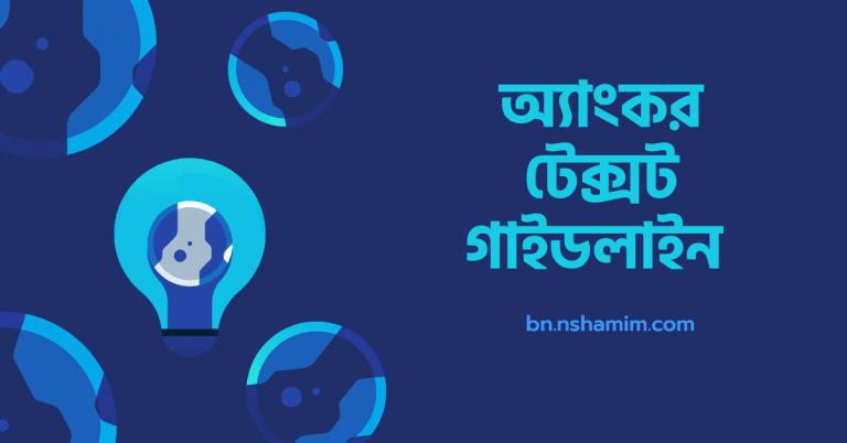 anchor text guideline bangla