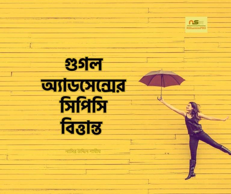 Google Adsense CPC Issue - Bangla (1)