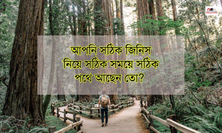 doing right stuff in bangla (1) (1) (1)